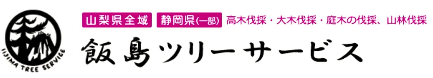 飯島ツリーサービス