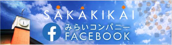 みらいコンパニーフェイスブック