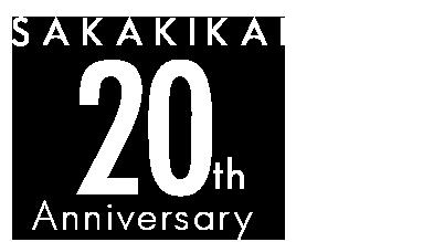 さかき会20周年ロゴ